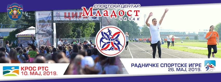 Продужен рок за пријаву екипа за Радничке спортске игре (ВИДЕО)
